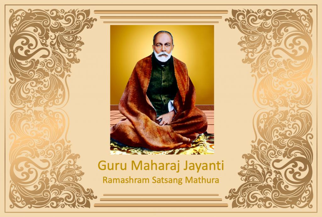Param Poojya Guru Maharaj Ji